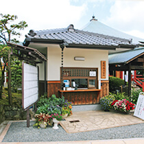 花売店 (寺務所)