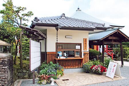 花売店 (寺務所)