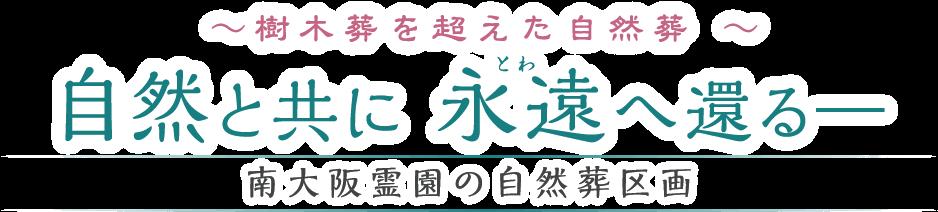樹木葬を超えた自然葬「自然と共に永遠へ還る」南大阪霊園の自然葬区画