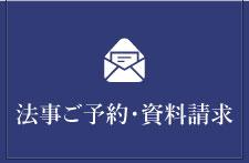 大阪・河内長野市の公園墓地| 宗教法人 慶福寺 南大阪霊園